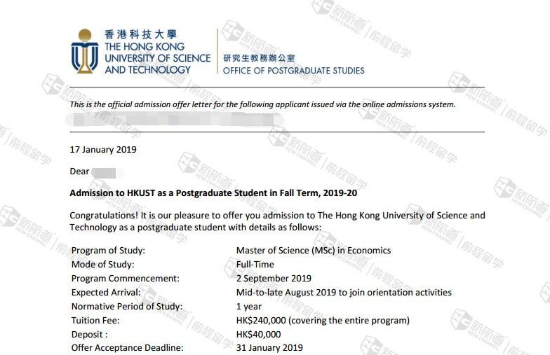 香港科技大学经济学专业offer