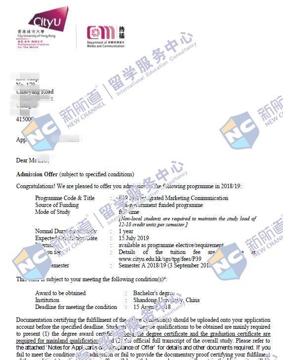 香港城市大学经济学专业offer