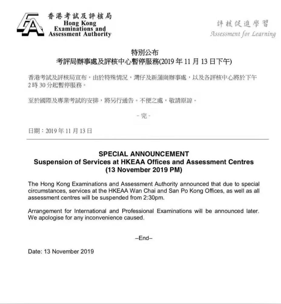 突发!香港考评局暂停服务,建议学生尽快转考!
