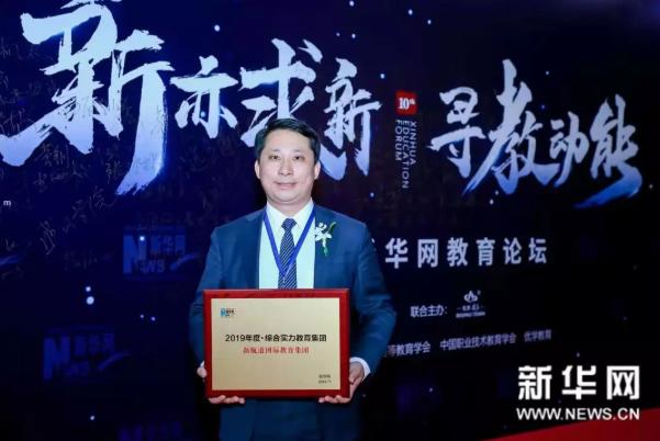 """再获殊荣!新航道斩获新华网""""2019年度综合实力教育集团""""殊荣!"""
