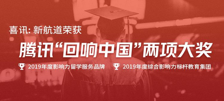 """双喜临门!新航道荣膺2019年度腾讯""""回响中国""""两项大奖!"""