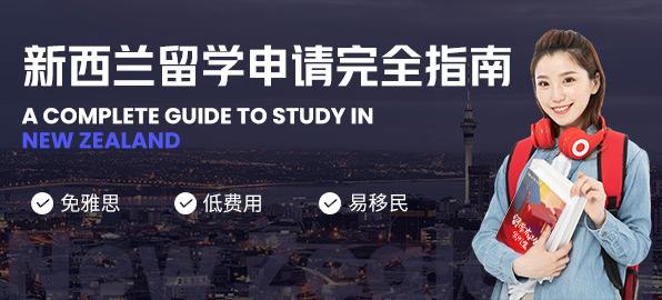 新西兰留学申请完全指南