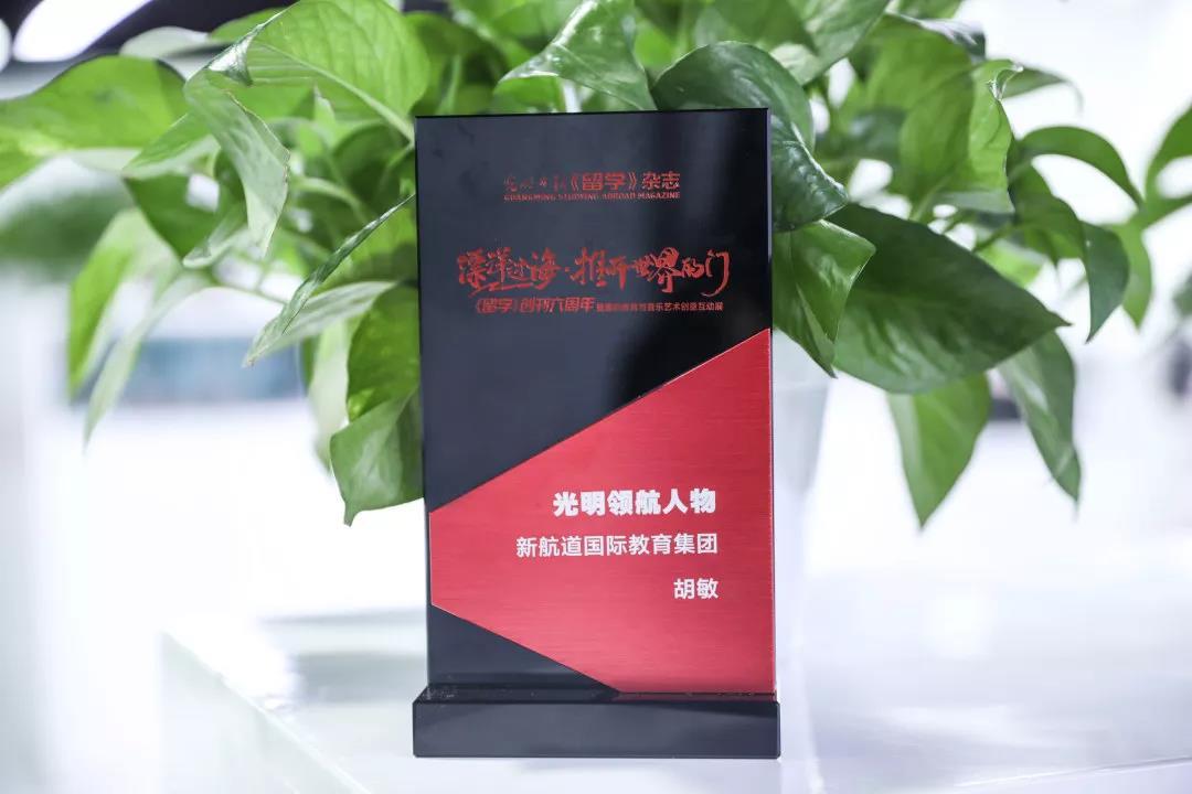 胡敏教授荣获光明日报《留学》杂志两项大奖!