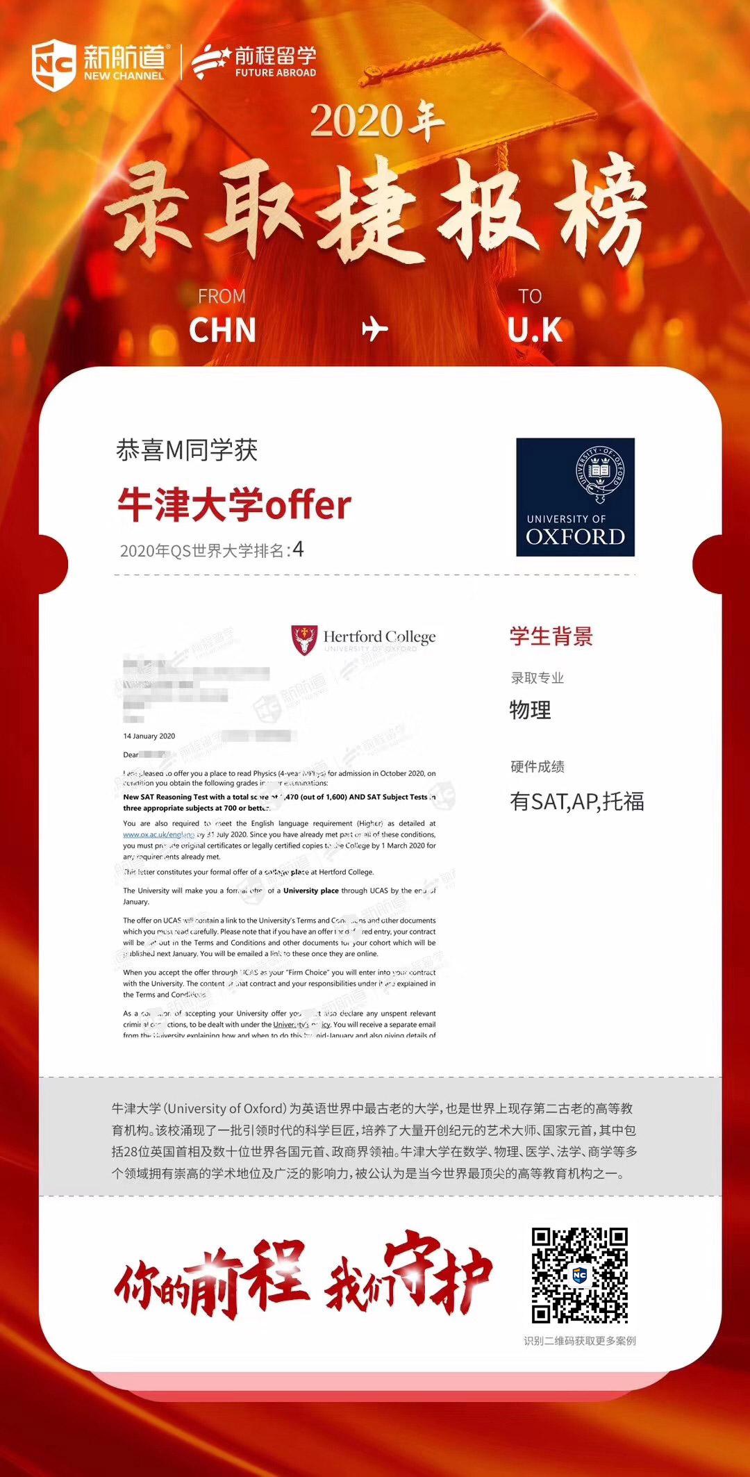 不负热爱,不负坚持,不负探索!牛津大学offer终将属于你!