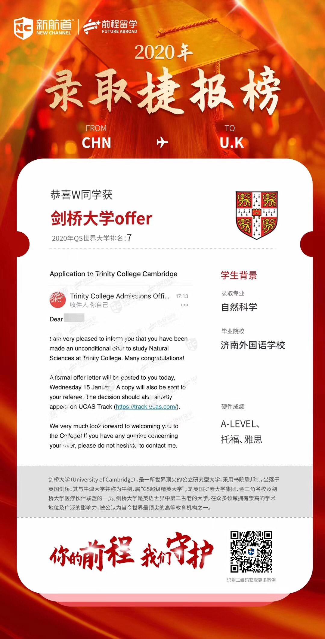 剑桥大学三一学院自然科学专业offer来了!一站式学习冲刺英国G5!