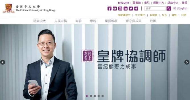2020年香港中文大学部分专业申请截止时间延长,市场营销专业增加了第六轮录取!