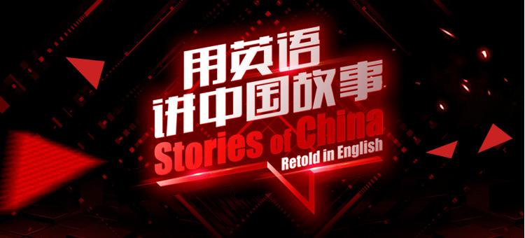 """2020首届""""用英语讲中国故事""""活动"""