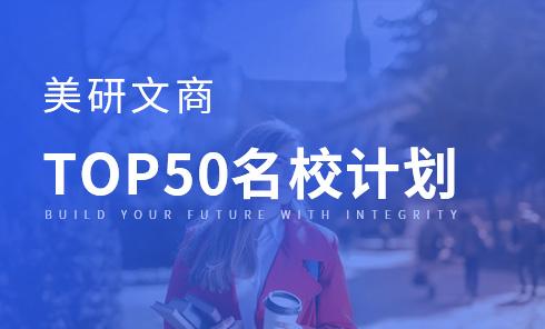 美研文商TOP50名校计划