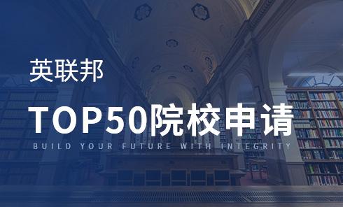 英联邦TOP50院校申请