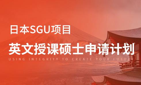 日本SGU项目英文授课硕士申请计划