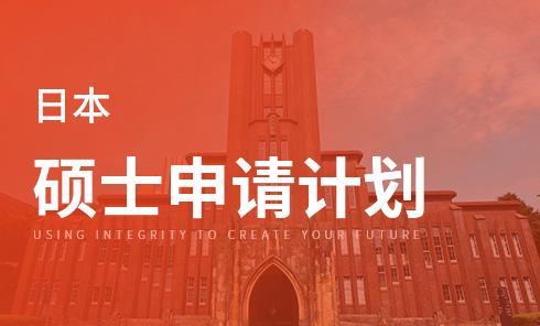 日本硕士申请计划