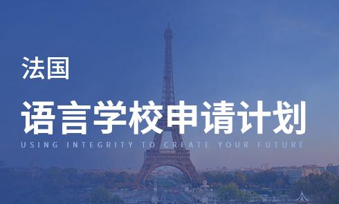 法国语言学校申请计划