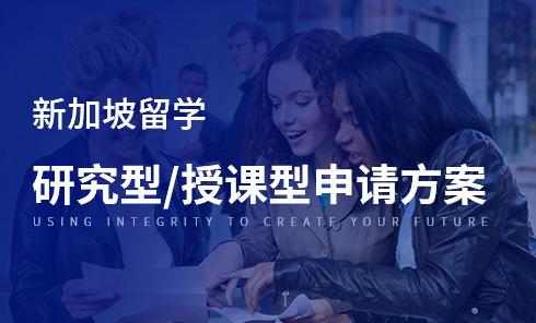 新加坡留学研究型/授课型硕士申请方案