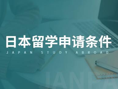 日本留学申请条件