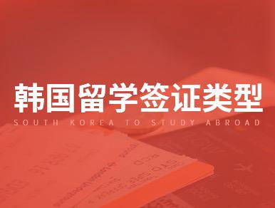 韩国留学签证类型