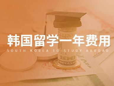 韩国留学一年费用