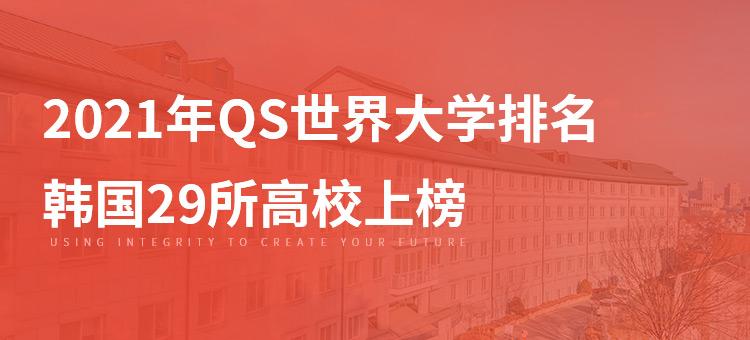 2021年QS世界大学排名,韩国29所高校上榜