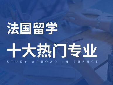 法国留学十大热门专业