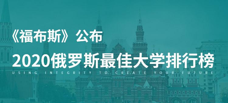 《福布斯》公布2020俄罗斯最佳大学排行榜