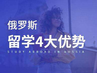俄罗斯留学4大优势