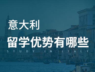 意大利留学优势有哪些