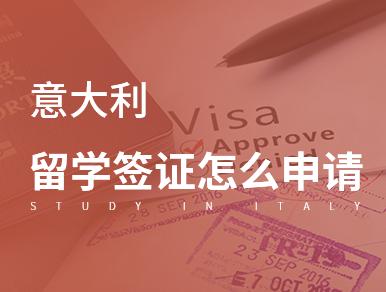 意大利留学签证怎么申请