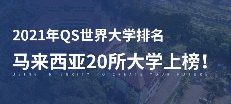 2021QS世界大学排名公布,马来西亚20所大学上榜!