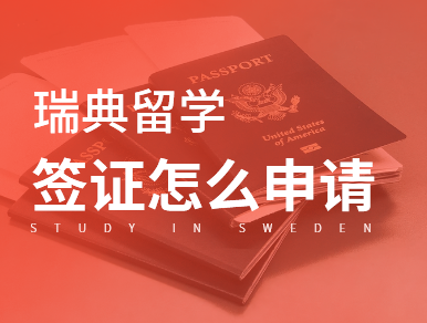 瑞典留学签证怎么申请