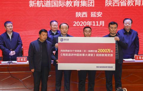 中国网报道:新航道与陕西教育厅启动教育精准扶贫合作