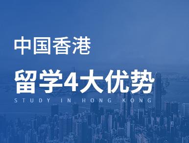 香港留学4大优势