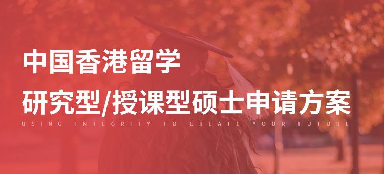 香港留学研究型/授课型硕士申请方案