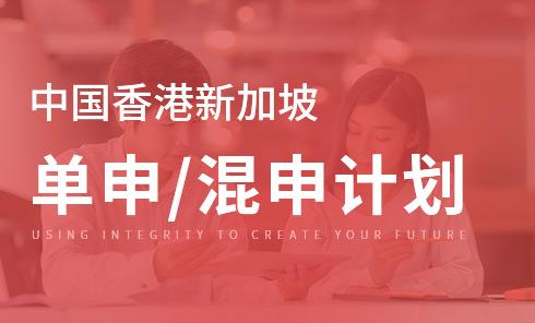 香港新加坡单申/混申计划
