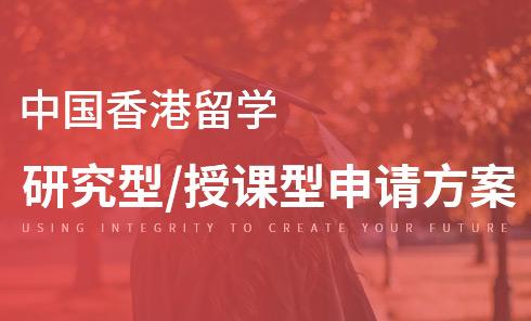 中国香港留学研究型/授课型硕士申请方案