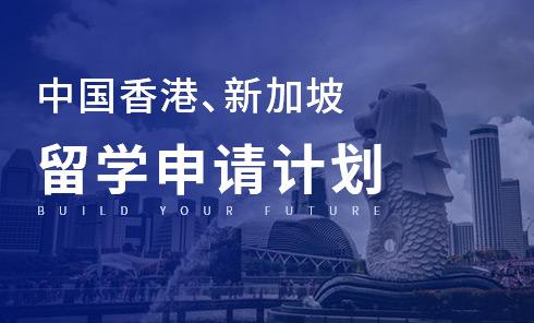 香港新加坡留学研究型/授课型硕士申请方案