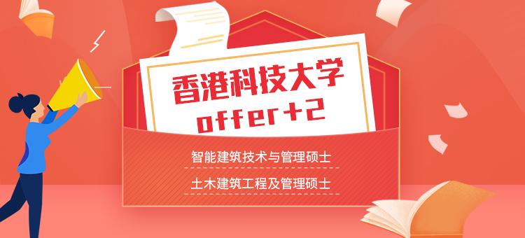 2021香港科技大学offer+2!恭喜L同学同时拿下智慧城市与建筑工程双offer!