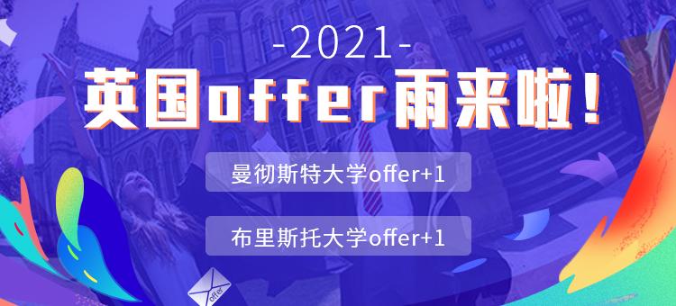 2021英国大学offer雨!曼彻斯特大学offer+1 布里斯托大学offer+1!