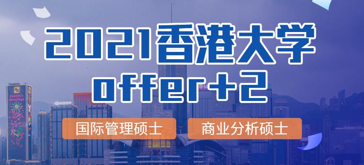 香港大学offer来啦!恭喜X同学和L同学喜得香港大学硕士offer!