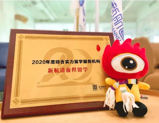 """新航道前程留学荣获新浪""""2020年度综合实力留学服务机构""""奖项!"""