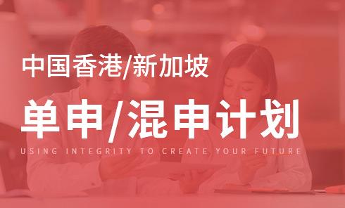中国香港、新加坡单申/混申计划