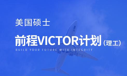 美国硕士前程VICTOR计划(理工)