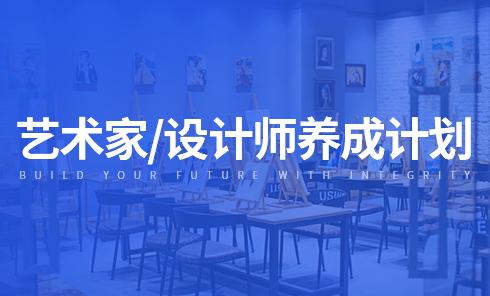美研艺术家/设计师养成计划