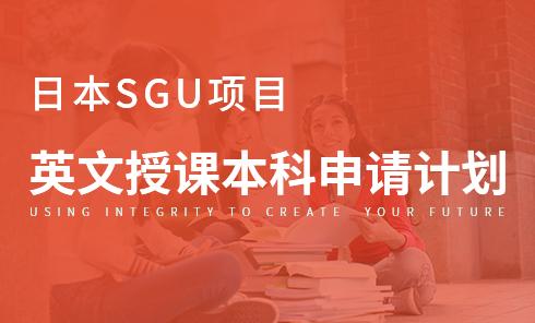 日本SGU项目英文授课本科申请计划