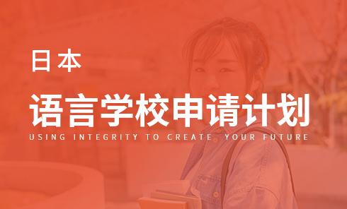 日本语言学校申请计划
