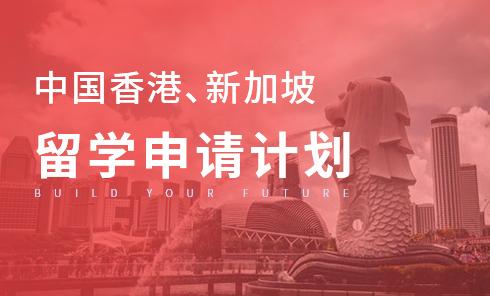 中国香港、新加坡留学研究型/授课型硕士申请方案