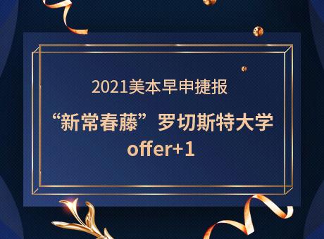 """2021美本早申捷报!""""新常春藤""""罗切斯特大学offer+1!"""