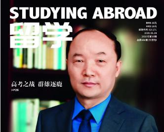 2020年度《留学》杂志封面人物——专访新航道国际教育集团董事长兼CEO胡敏