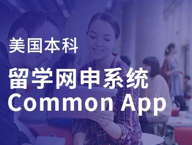 美国本科留学网申系统Common App