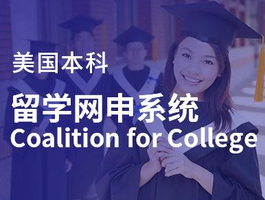 美国本科留学网申系统Coalition for College