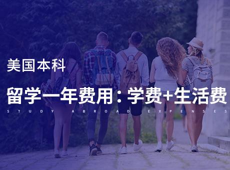 美国本科留学一年费用:学费+生活费