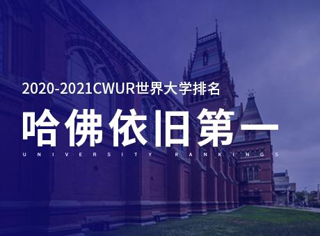 2020-2021CWUR世界大学排名 哈佛依旧第一
